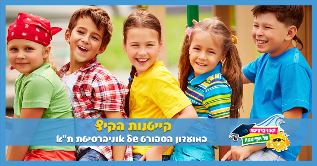 קייטנות_אוניברסיטת_תל_אביב