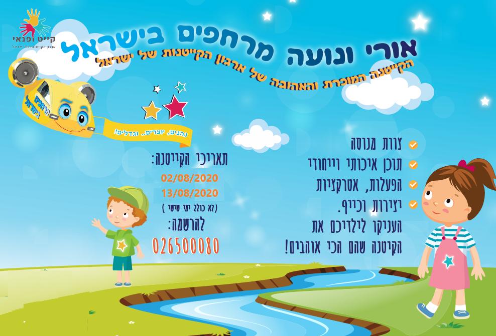 מרחפים_בישראל