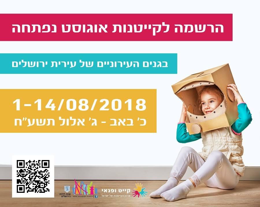 קייטנות_הגנים_עיריית_ירושלים