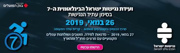 קידום_נגישות_בישראל