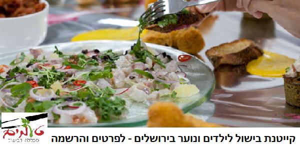 קורס בישול בירושלים