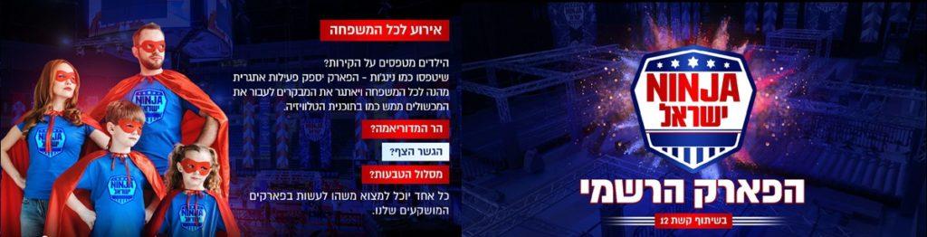 נינג'ה ישראל - עשרות מתקני נינג'ה מקצועיים ועוצרי נשימה