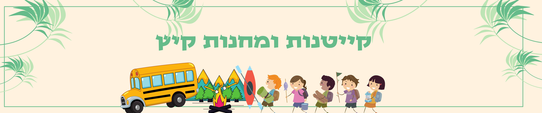 קייטנות ומחנות קיץ בישראל