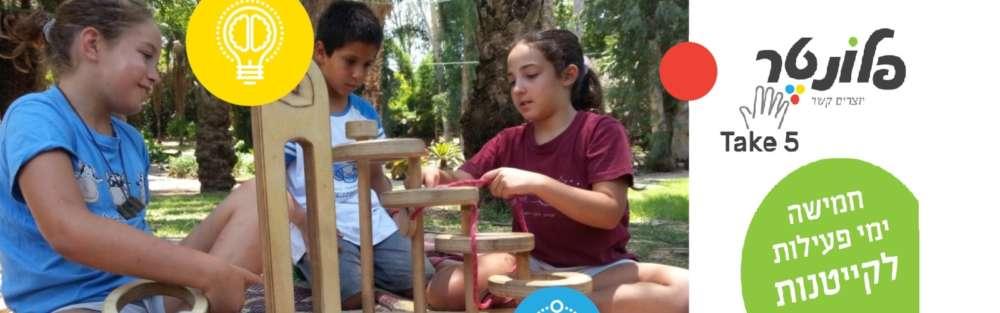פעילויות לילדים, משחקי חשיבה, משחקי ענק לילדים